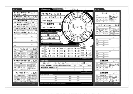 log_horizon_Character_sheet-2015-04-07.jpg